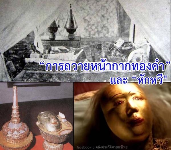 หน้ากากทองคำ พระบรมศพ