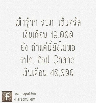 รปภ เงินเดือน เยอะ_1440045527-image-o