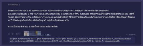 รปภ เงินเดือน เยอะ_Screen Shot 2560-06-15 at 12.56.06