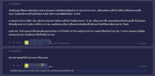 รปภ เงินเดือน เยอะ_Screen Shot 2560-06-15 at 12.56.15