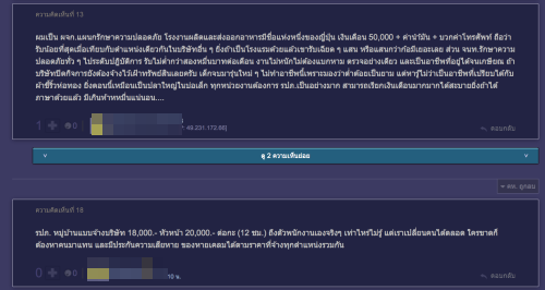 รปภ เงินเดือน เยอะ_Screen Shot 2560-06-15 at 12.56.52