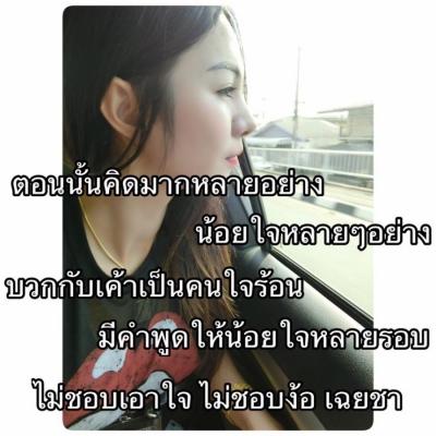 อก แฟนอ้วน_23