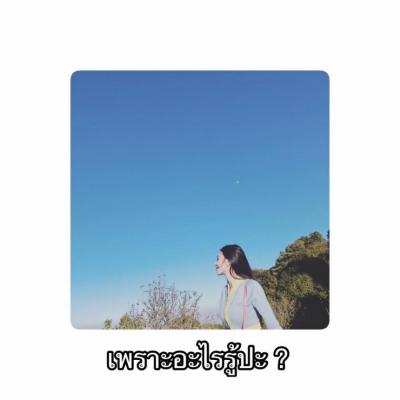 อก แฟนอ้วน_26