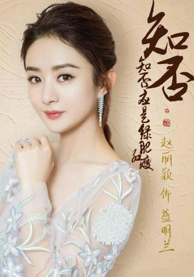 นางเอกจีน แพง ที่สุด ค่าตัว_Zhao-Li-Ying-2