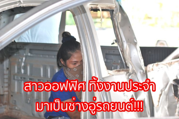 สาว อู่ ซ่อมรถ
