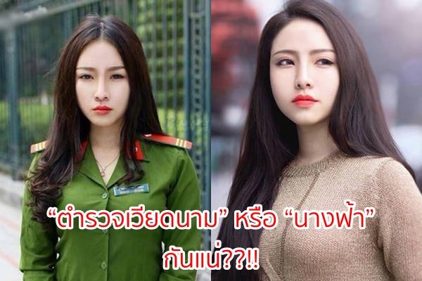 phuong thuy ตำรวจ เวียดนาม