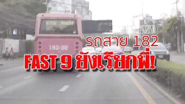 รถเมล์ 182 ซิ่ง