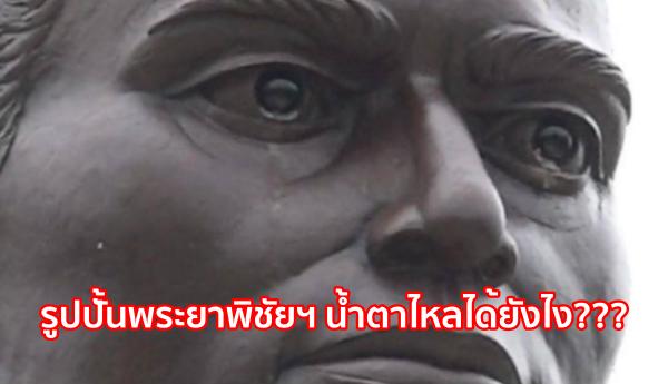 รูปปั้น พระยาพิชัย น้ำตา ไหล