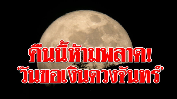 ขอเงิน ดวงจันทร์ บทสวด