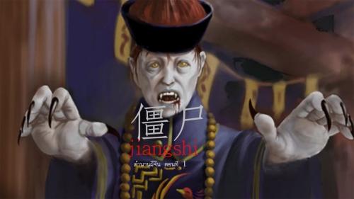 ผีกองกอย ผีจีน กระโดด_3-113