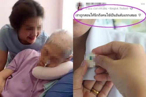 พยาบาล คนแก่ ไปกิน_Screen Shot 2561-05-18 at 21.05.45