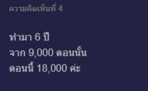 เงินเดือนสูง พนักงาน ออฟฟิศ_3-447