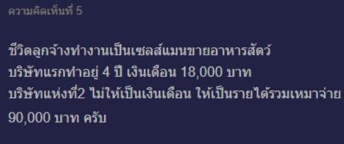 เงินเดือนสูง พนักงาน ออฟฟิศ_4-411