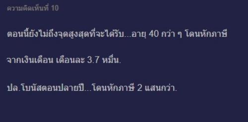 เงินเดือนสูง พนักงาน ออฟฟิศ_6-313