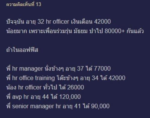 เงินเดือนสูง พนักงาน ออฟฟิศ_7-270
