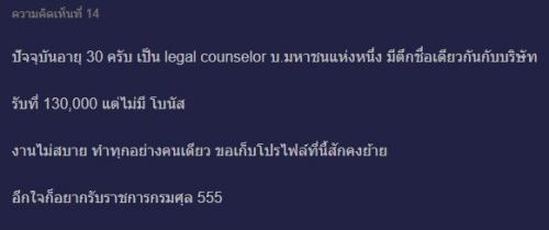 เงินเดือนสูง พนักงาน ออฟฟิศ_8-232