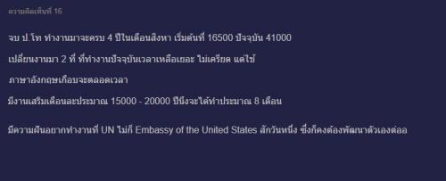 เงินเดือนสูง พนักงาน ออฟฟิศ_9-210