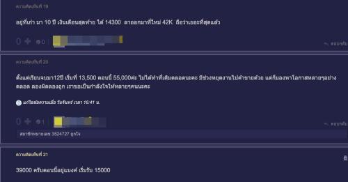 เงินเดือนสูง พนักงาน ออฟฟิศ_Screen Shot 2561-06-21 at 20.46.48