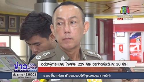ผู้การ เลย โกง เงิน กู้ ตำรวจ 1